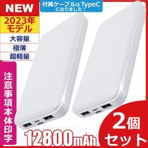 モバイルバッテリー 大容量 軽量 薄型 2個セット 12400mAh 2台同時充電 PSE スマホ携...