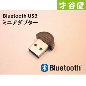 Bluetoothブルートゥース USB ミニアダプター ア...