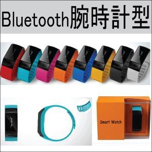 ブルートゥース 腕時計 日本語表示可能 Bluetooth 着信通知 ブレスレット 通話可能 着信番号 名前表示可 iPhone、Andoroidなど対応 送料無料|arakawa5656