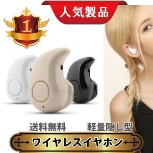 ワイヤレスイヤホン 最新版ブルートゥース Bluetooth イヤホン s530  iPhone6s iPhone7 plus ヘッドセット 軽量 ヘッドホン 隠し型|arakawa5656