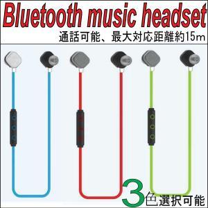 ブルートゥース イヤホン BLUETOOTH スポーツ ヘッドセット Bluetooth ワイヤレス ヘッドホン 2台同時待ち受け可能 iphone  など対応|arakawa5656