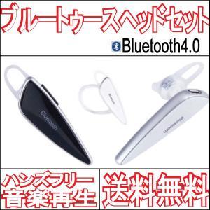 ブルートゥース イヤホン Bluetooth android  ヘッドセット ワイヤレス ヘッドホン 2台同時待ち受け可能  レビューを書いて送料無料|arakawa5656
