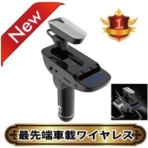 ワイヤレスイヤホン FMトランスミッター 最先端 Bluetooth搭載 車内で音楽鑑賞 ハンズフリー通話|arakawa5656