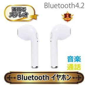 ワイヤレス イヤホン Bluetooth 4.2 簡易版 ステレオ ブルートゥース オープン記念 最新版 iphone6s iPhone7 8 x Plus android ヘッドセット ヘッドホン|arakawa5656