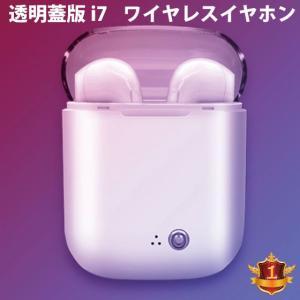 ワイヤレス イヤホン Bluetooth 4.2 i7透明蓋 ステレオ ブルートゥース オープン記念 最新版 iphone6s iPhone7 8 x Plus android ヘッドセット ヘッドホン|arakawa5656