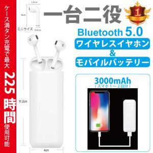 ワイヤレス イヤホン Bluetooth5.0 イヤホン ブルートゥース3000mAh モバイルバッテリー iphone X Xs R 8 7 6 イヤホン iphone Android 対応|arakawa5656