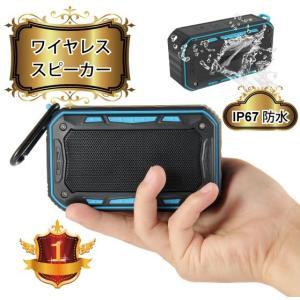 ワイヤレススピーカー IPX67 防水 高音質ミニブルートゥース Bluetooth スピーカー 6W通話可iphoneX iPhone7 iphone8  iphone5 5s 5c 6 s plus iPad android|arakawa5656