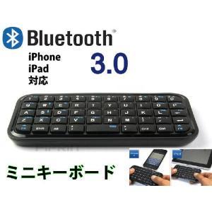 新型 Bluetooth3.0 ミニキーボード iphone ipad 黒|arakawa5656