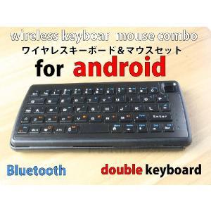 アンドロイド対応マウス 世界初 Bluetoothキーボードとタッチパット|arakawa5656