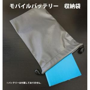 モバイルバッテリー 小物 収納 巾着袋|arakawa5656