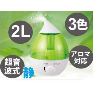 超音波式 加湿器 2L アロマディフューザー|arakawa5656
