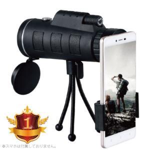スマホ 望遠レンズ 30倍 40×60 高画質 HD ズーム スマホレンズ カメラレンズ 高性能単眼鏡 ピント調整可能 携帯レンズ 遠距離撮影 iphone android|arakawa5656