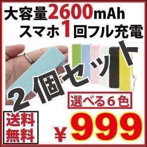 2個セット2600mah  モバイルバッテリー 即発送 ip...