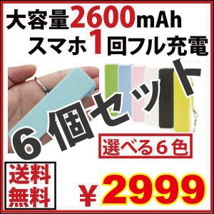 6色セットモバイルバッテリー 即発送 2600mah iphone7 iphone7 plus携帯充電器 iphone6s iphone6s Plus 5s 5 SE galaxys4 s5  iphone 8 x|arakawa5656