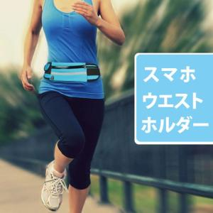 スマホ ウエストホルダー ランニング ジョギング ウォーキング スポーツ ホルダー ポーチ ポケモンGO|arakawa5656