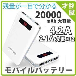 モバイルバッテリー 大容量  20000mah sy10-200 急速充電 スマホ 携帯 充電器 iPhone 8 x 6 7 S plus Galaxy LEDライト ポケモンGO アイコス iqos 送料無料|arakawa5656