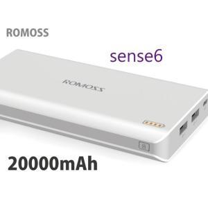ROMOSS SENSE6 大容量モバイルバッテリー 20000mAh|arakawa5656