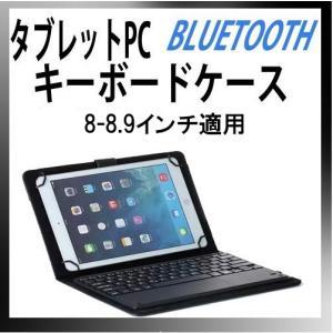 8〜8.9 インチ 通用保護ケース タブレットPC ケース キーボード付きBLUETOOTH ワイヤレス ブルートゥース キーボード|arakawa5656