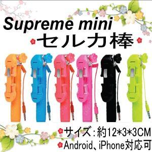 ミニセルカ棒 軽量 収納時12CM iphone6s iphone6splus対応 撮影 スマホ 自分撮り スティック iPhoneとAndroid対応可能|arakawa5656