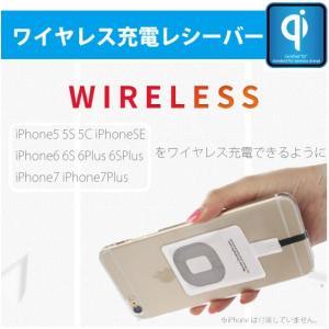 ワイヤレス充電レシーバー Qi規格 無接点 iPhone7 6s 6 5SE 5s 5c 対応 レシーバーカード アダプター アイフォン iphone|arakawa5656