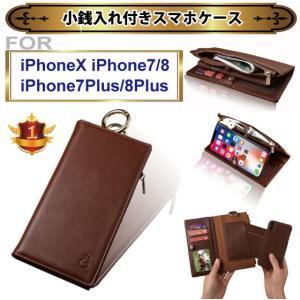 iPhoneX iPhone8 iPhone7 iPhone8Plus iPhone7Plus スマホケース 小銭入れ付き  ハイブリット 手帳型 ケース カバー 海外大人気 父の日|arakawa5656