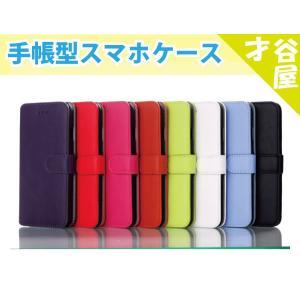 iPhone6s iPhone6s Plus iPhone6 iPhone6Plus手帳型ケース カード収納 スタンドケース レビューを書いて送料無料|arakawa5656