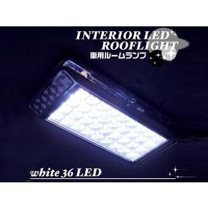 車用ルームランプ 明るい車内灯 ルームランプ LED36灯 省エネ|arakawa5656