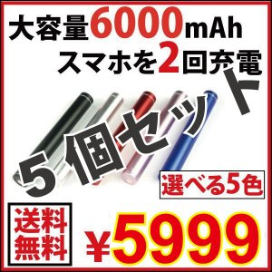 5色セットモバイルバッテリー 即発送 iphone 8 x iphone7 iphone7 plus 6000mah 携帯充電器  iphone6S 6Plus 5s SE 4s galaxys4 s5|arakawa5656