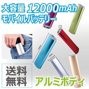 モバイルバッテリー  iphone 8 x 大容量スマホ充電...