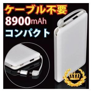 モバイルバッテリー 大容量12000mAh携帯スマホ充電器 ...