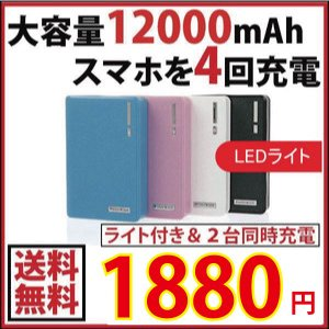 モバイルバッテリー【即発送】 iphone7 iphone7...