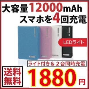 モバイルバッテリー 即発送  大容量12000mAh携帯充電...