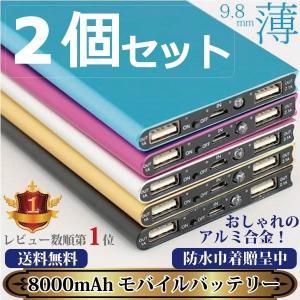 【2個セット】 モバイルバッテリー 大容量 軽量 薄型  8000mAh 巾着付 PL保険 PSE スマホ携帯充電器 iPhone XsMAX XR 8 ライト ポケモンGO アイコス iqos|arakawa5656