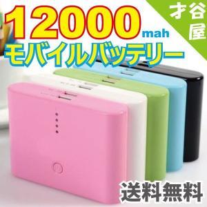 モバイルバッテリー 大容量 スマホ モバイルバッテリー 12000mAh|arakawa5656