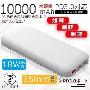 モバイルバッテリー 大容量 軽量 12000mAh 即発送 ...