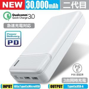 モバイルバッテリー 大容量 急速充電 24000mAh携帯充電器 iphone8 x iphone7...