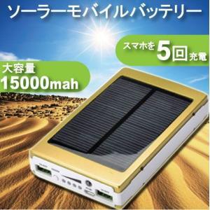 モバイルバッテリー ソーラー iphone8 x iphone7 plus iPhone6s plus 15000mAh ライト搭載 スマホ 予備 バッテリー iphone6 5 5s 5c GalaxyS5 S4ポケモンGO|arakawa5656