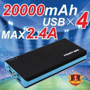 モバイルバッテリー 大容量 4USBポート20000mah 以上 レビューで送料無料 iphone8 x iphone7 plus アンドロイド ポケモンGO対応|arakawa5656