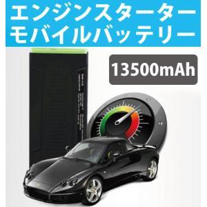 エンジンスターター ジャンプスターター モバイルバッテリー 13500mAh 送料無料|arakawa5656