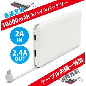 モバイルバッテリー大容量薄型急速10000mAh携帯充電器i...