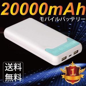モバイルバッテリー 大容量 20000mAh  携帯充電器 iphone7 iphone7 plus  iphoneX Xs Max XR galaxy android 送料無料|arakawa5656