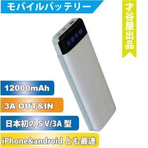 モバイルバッテリー 大容量 急速 12000mAh 携帯充電...