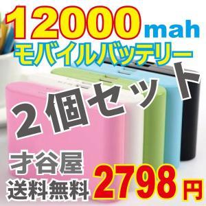 モバイルバッテリー 2個セット12000mah iphone 8 x iphone7 iphone7 plus iPhone6 iPhone6s plus 大容量 スマホ充電器 レビューで送料無料 ポケモンGO|arakawa5656