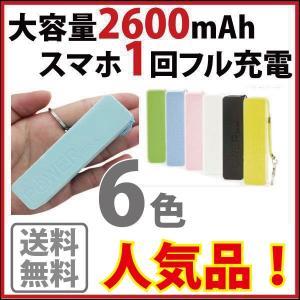 モバイルバッテリー 2600mah 即発送 iphone 8...