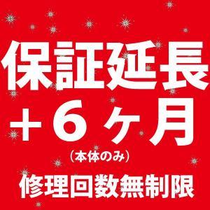 保証延長6ヶ月チケット|arakawa5656