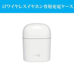 i7ワイヤレスイヤホン専用充電ケース|arakawa5656