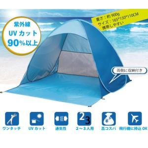 ワンタッチテント サンシェードテント ポップアップテント キャンプテント 紫外線 UV カット 海 ビーチテント 簡易テント テントドーム|arakawa5656