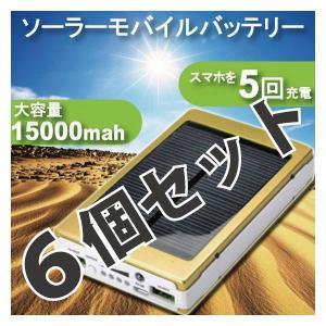 モバイルバッテリー  ソーラー充電器 6個セット 【即発送】iphone7 plus iPhone6s plus 送料無料 15000mAh ライト スマホ 予備  5 5s 5c GalaxyS5 S4ポケモンGO arakawa5656