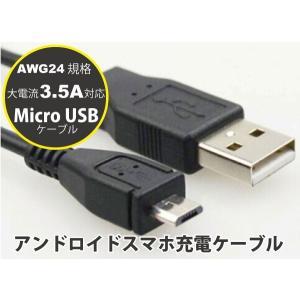 MicroUSB充電ケーブル AWG24 大電流対応3.5A  アンドロイドスマホ|arakawa5656