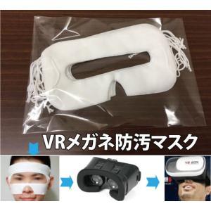 10枚セット VRメガネ VRゴーグル VR BOX PSVR用防汚マスク よごれ防ぎマスク|arakawa5656